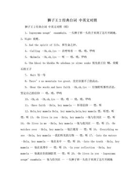 狮子王2经典台词 中英文对照.doc