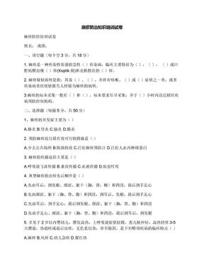 麻疹防治知识培训试卷.docx