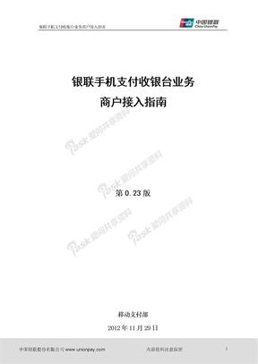 中国银联手机支付收银台业务商户技术指南-v0.23.docx