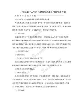 卫生院老年人中医药健康管理服务项目实施方案.doc