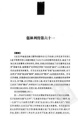 【韩注〈史记〉卷121】儒林列传第六十一.pdf