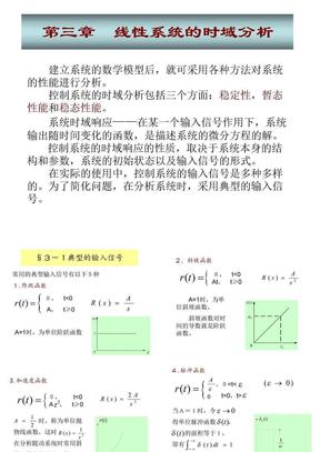 自动控制理论(第2版)(夏德钤 翁贻方)第三章 线性系统的时域分析.ppt