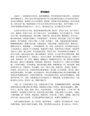 贾平凹散文.docx