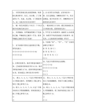 小学二年级经典奥数题.doc