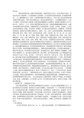 洗髓经白话文翻译.docx
