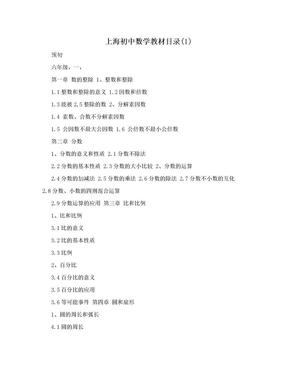 上海初中数学教材目录(1).doc