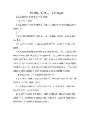 [整理版]170号191号令考试题.doc