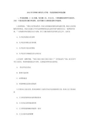 最新3年2010-2012年考研政治真题及答案详细解析.doc