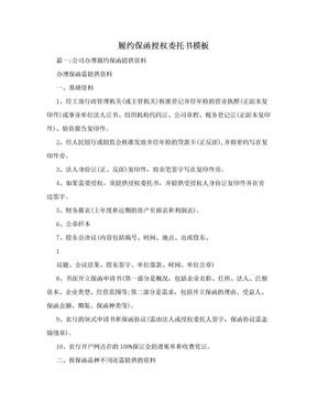 履约保函授权委托书模板.doc