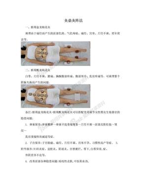 灸鼎灸阵法.doc