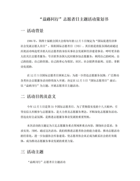 国际志愿者日主题活动策划案.doc