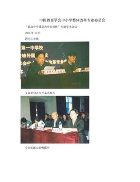 中国教育学会中小学整体改革专业委员会.doc