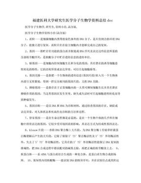 福建医科大学研究生医学分子生物学资料总结doc.doc