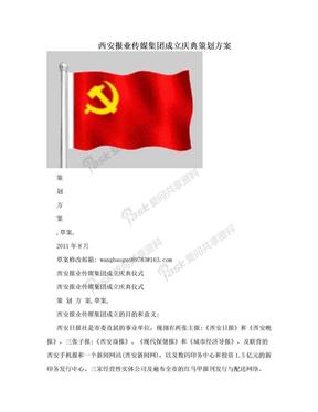 西安报业传媒集团成立庆典策划方案.doc