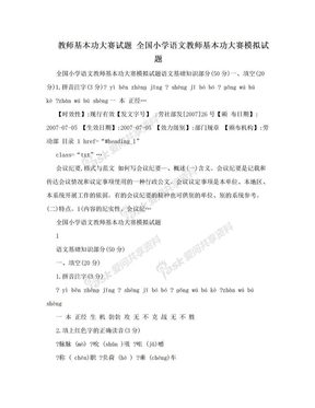教師基本功大賽試題 全國小學語文教師基本功大賽模擬試題.doc