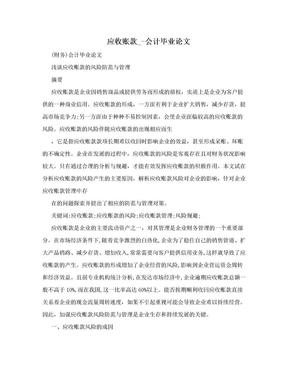 应收账款_-会计毕业论文.doc