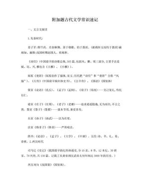 江苏省高三语文附加题古代文学常识速记.doc