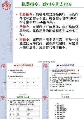 嵌入式系统(第3-2章_ARM寻址方式与指令系统_).ppt