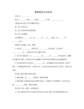 餐饮联营合同范本.doc