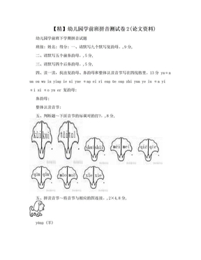 【精】幼儿园学前班拼音测试卷2(论文资料).doc