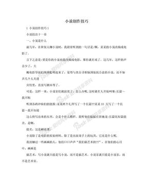 小说创作技巧.doc