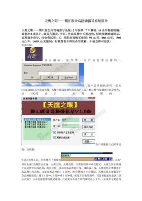 天鹰之眼--期汇股金高精确指导V1.8版 功能简介.doc