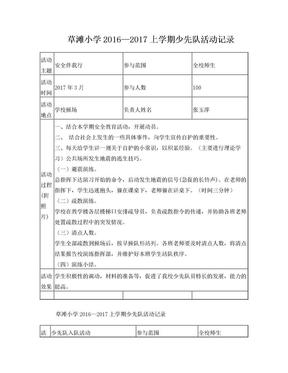 小学少先队活动记录.doc
