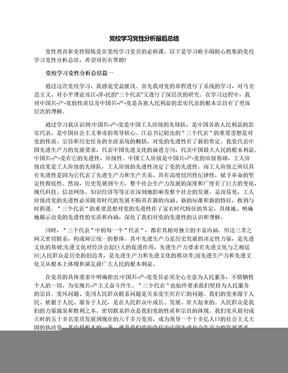 党校学习党性分析最后总结.docx
