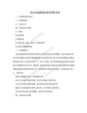 北京市旅游饭店英语等级考试.doc