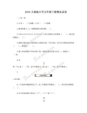 2016人教版小学五年级下册数学期末试卷及答案.doc