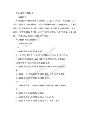 海信电视营销策划方案1.doc.doc