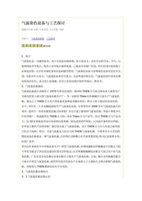 气流染色设备与工艺探讨.doc