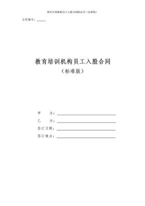 教育培训机构员工入股合同协议书(标准版).doc
