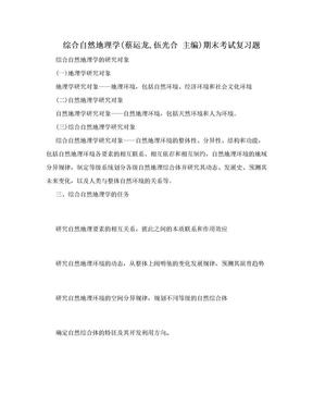 综合自然地理学(蔡运龙,伍光合 主编)期末考试复习题.doc