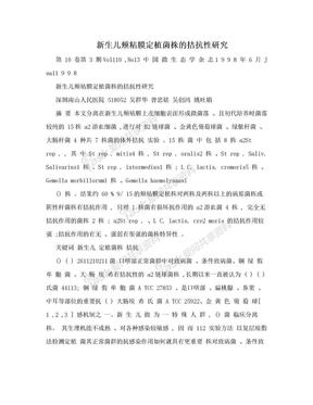新生儿颊粘膜定植菌株的拮抗性研究.doc