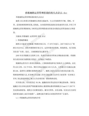 香港地铁运营管理给我们的几点启示.doc.doc