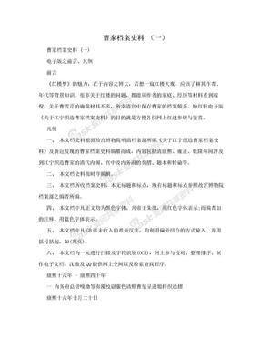 曹家档案史料 (一).doc