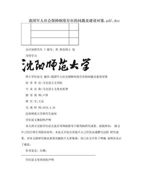 我国军人社会保障制度存在的问题及建设对策.pdf.doc.doc