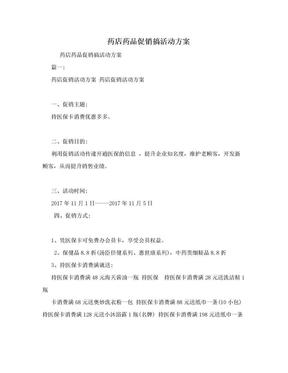 药店药品促销搞活动方案.doc