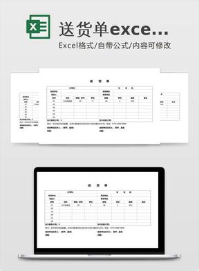 送货单excel模板  (4).xlsx