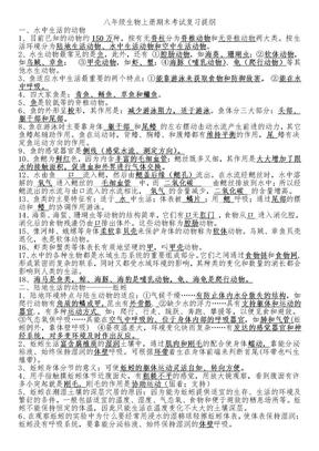 八年级生物上册期末考试复习提纲.doc
