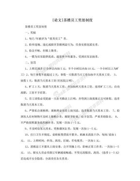 [论文]茶楼员工奖惩制度.doc