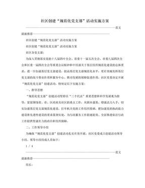 """社区创建""""规范化党支部""""活动实施方案.doc"""