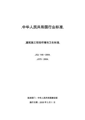 建筑施工现场环境与卫生标准(标准格式).pdf