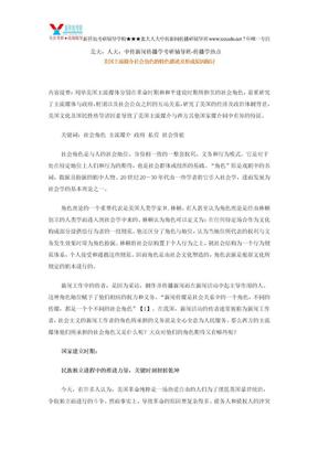 北大,人大,中传新闻传播学考研辅导班-传播学热点.doc