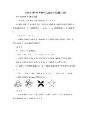深圳市历年中考数学试题及答案(排好版).doc