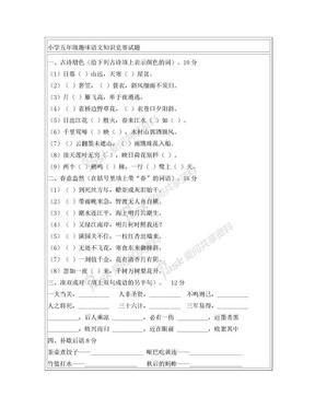 小学五年级趣味语文知识竞赛试题.doc