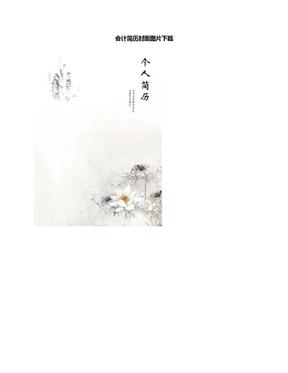 会计简历封面图片下载.docx