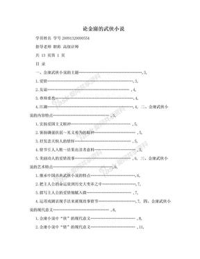 论金庸的武侠小说.doc