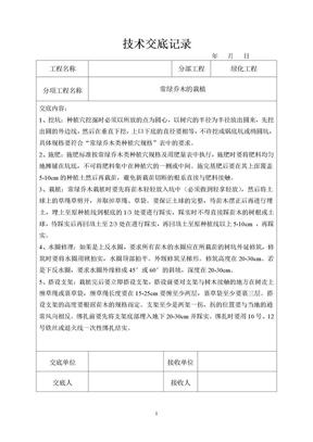 园林绿化技术交底.doc